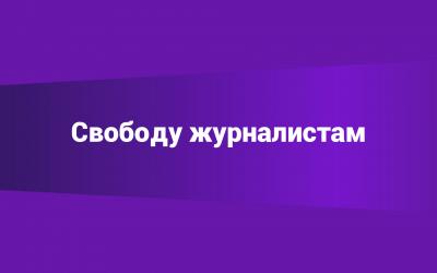 Свободу журналистам: Александр Казаков и Евгений Мефёдов о задержании Семёна Пегова