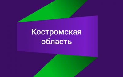 ЗА ПРАВДУ в Костромской области решает проблему льгот на проезд