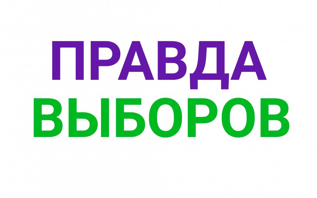 Партия ЗА ПРАВДУ запускает информационный штаб «Правда выборов»