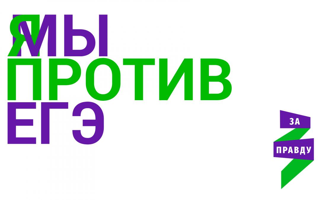 Партия ЗА ПРАВДУ запустила акцию «Я/МЫ против ЕГЭ»