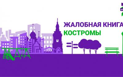 О припрятанных фавелах Костромы