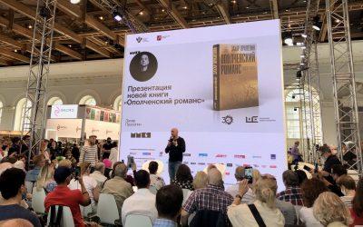«Это хранилось в памяти, это меня будоражило, и я не смог об этом смолчать»: Захар Прилепин презентовал новую книгу