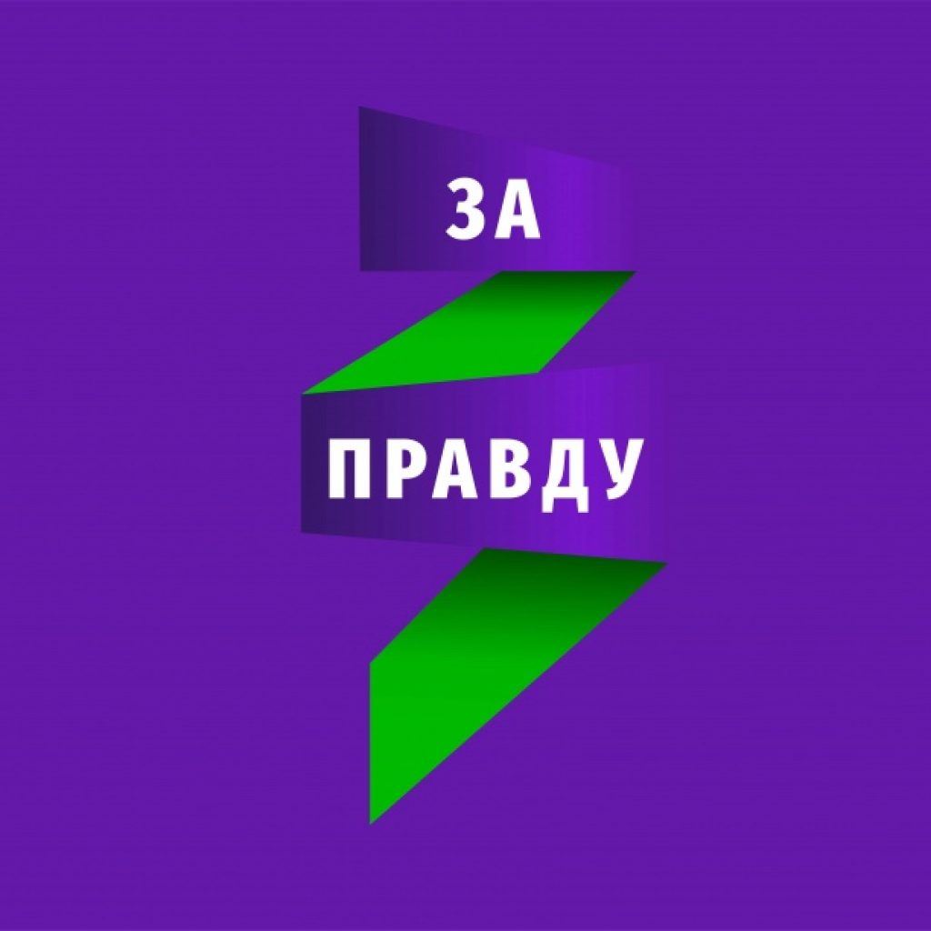 Определены первые кандидаты от партии ЗА ПРАВДУ на выборы в Госдуму в 2021 году по одномандатным округам 2