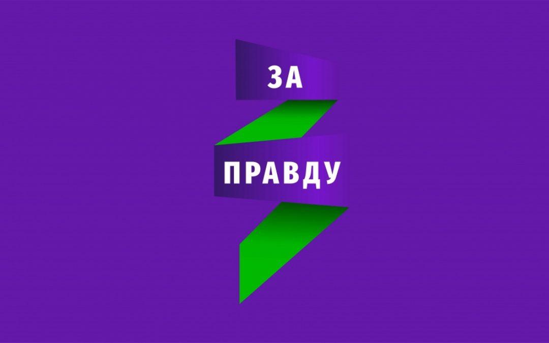 Определены первые кандидаты от партии ЗА ПРАВДУ на выборы в Госдуму в 2021 году по одномандатным округам