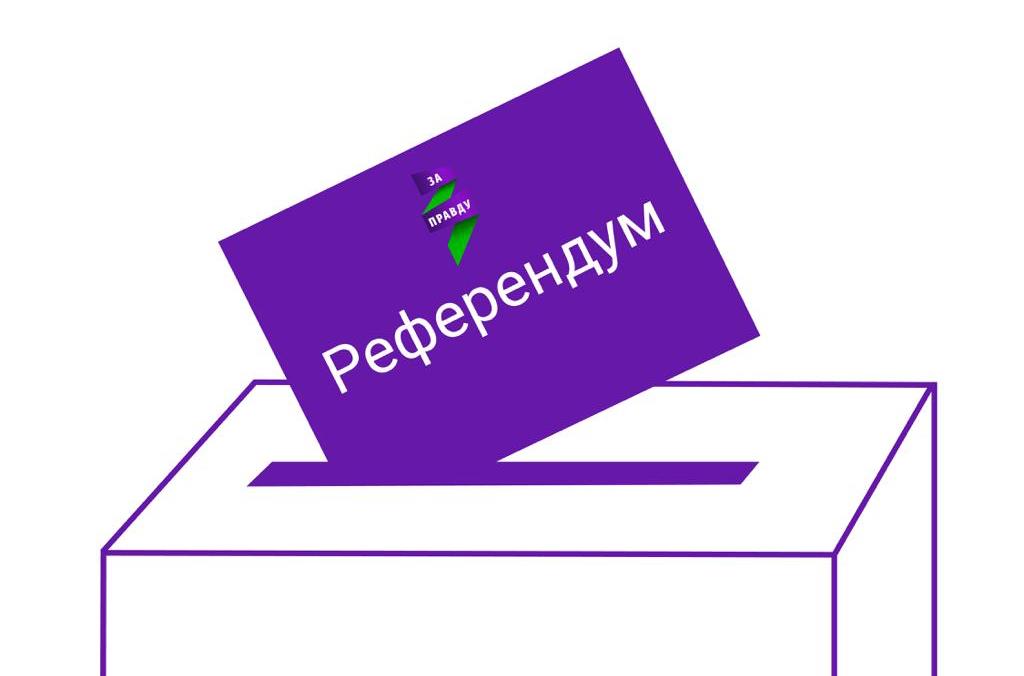 Партия ЗА ПРАВДУ инициирует референдум о социальных гарантиях государства