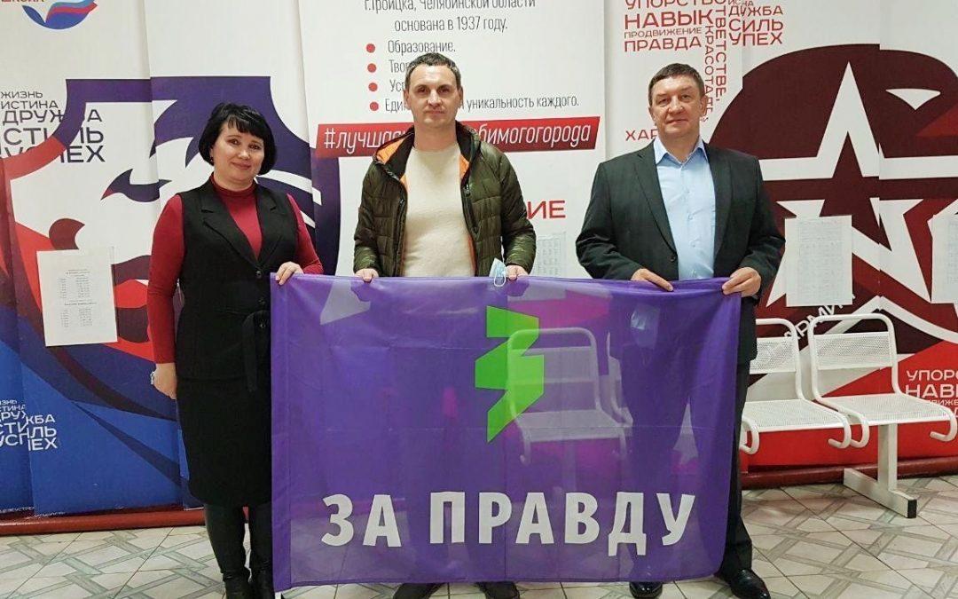 В Челябинской области прошла встреча партийного актива с жителями Троицка