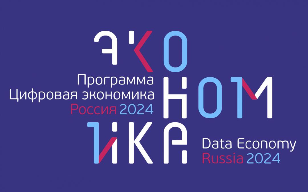 Реализация национальной программы «Цифровая экономика» на примере государственной корпорации Ростех и 5G