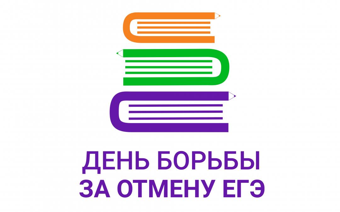 Захар Прилепин, Иван Охлобыстин и Владимир Меньшов объявляют всероссийский День борьбы родителей за отмену ЕГЭ и онлайн-образования