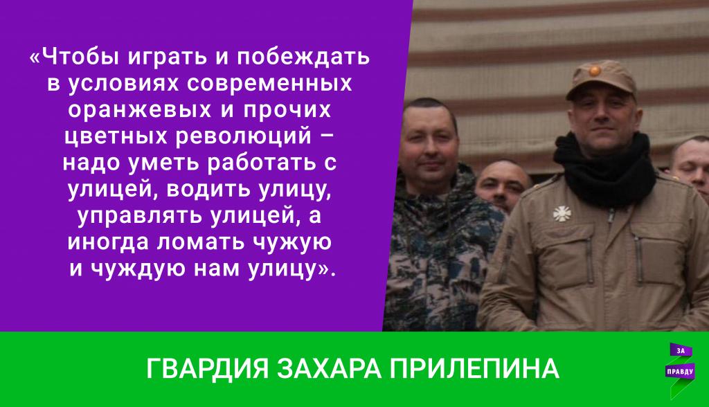 «Гвардия Захара Прилепина»: в России создано постоянно действующее ополчение 3