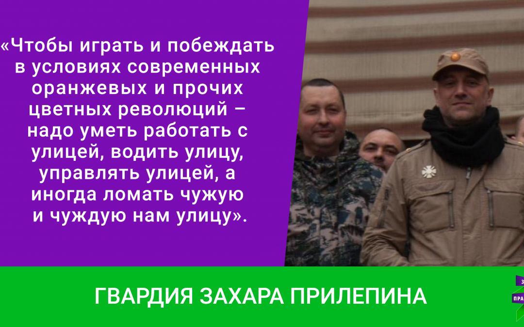«Гвардия Захара Прилепина»: в России создано постоянно действующее ополчение