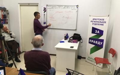 Иркутские «заправдинцы» провели лекцию по экономике