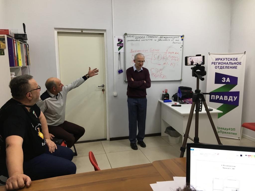 Иркутские «заправдинцы» провели лекцию по экономике 2