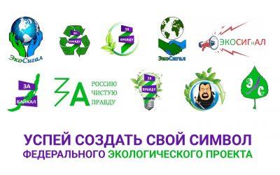 Успей создать свой символ Экологического проекта