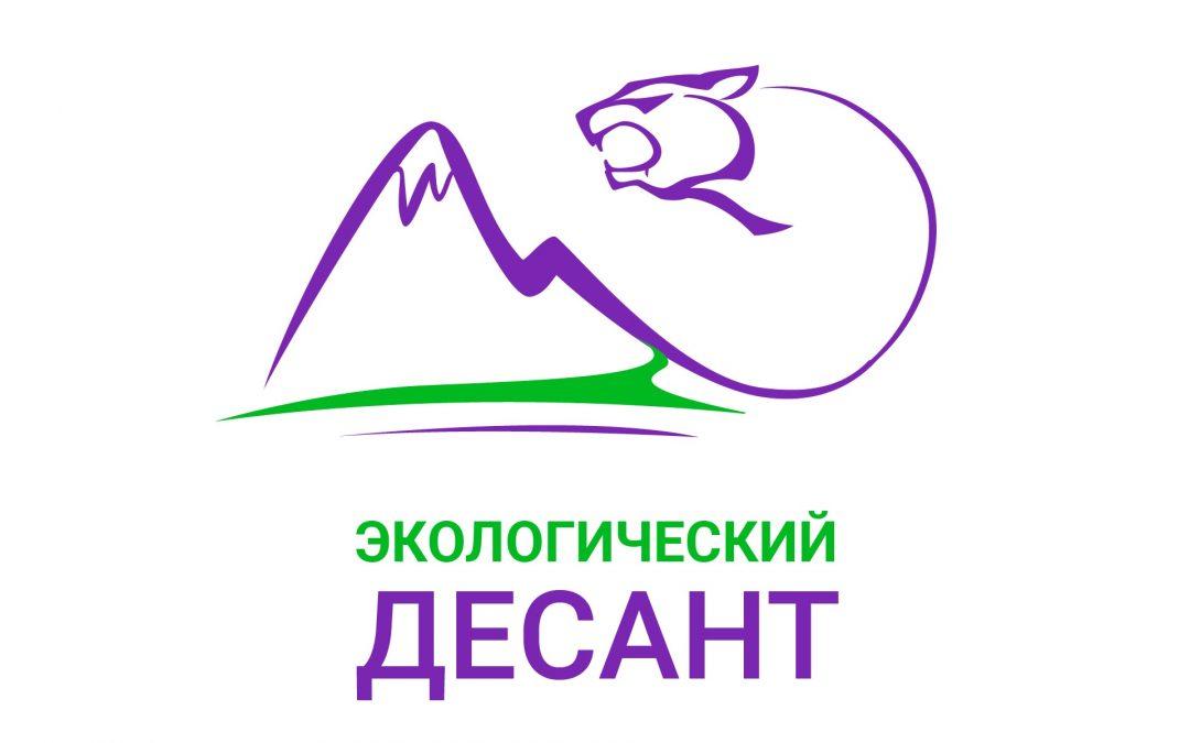 В рамках проекта «ЭкоСигал» партия ЗА ПРАВДУ запускает «Экологический десант»