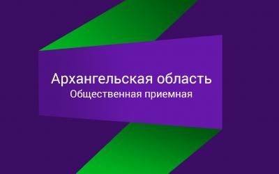 В региональном отделении ЗА ПРАВДУ в Архангельской области работает секция краеведения и дискуссионный клуб