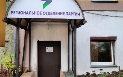 Калининград открыл двери приемной