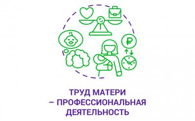 ЗА ПРАВДУ за матерей: труд матерей должен стать профессией