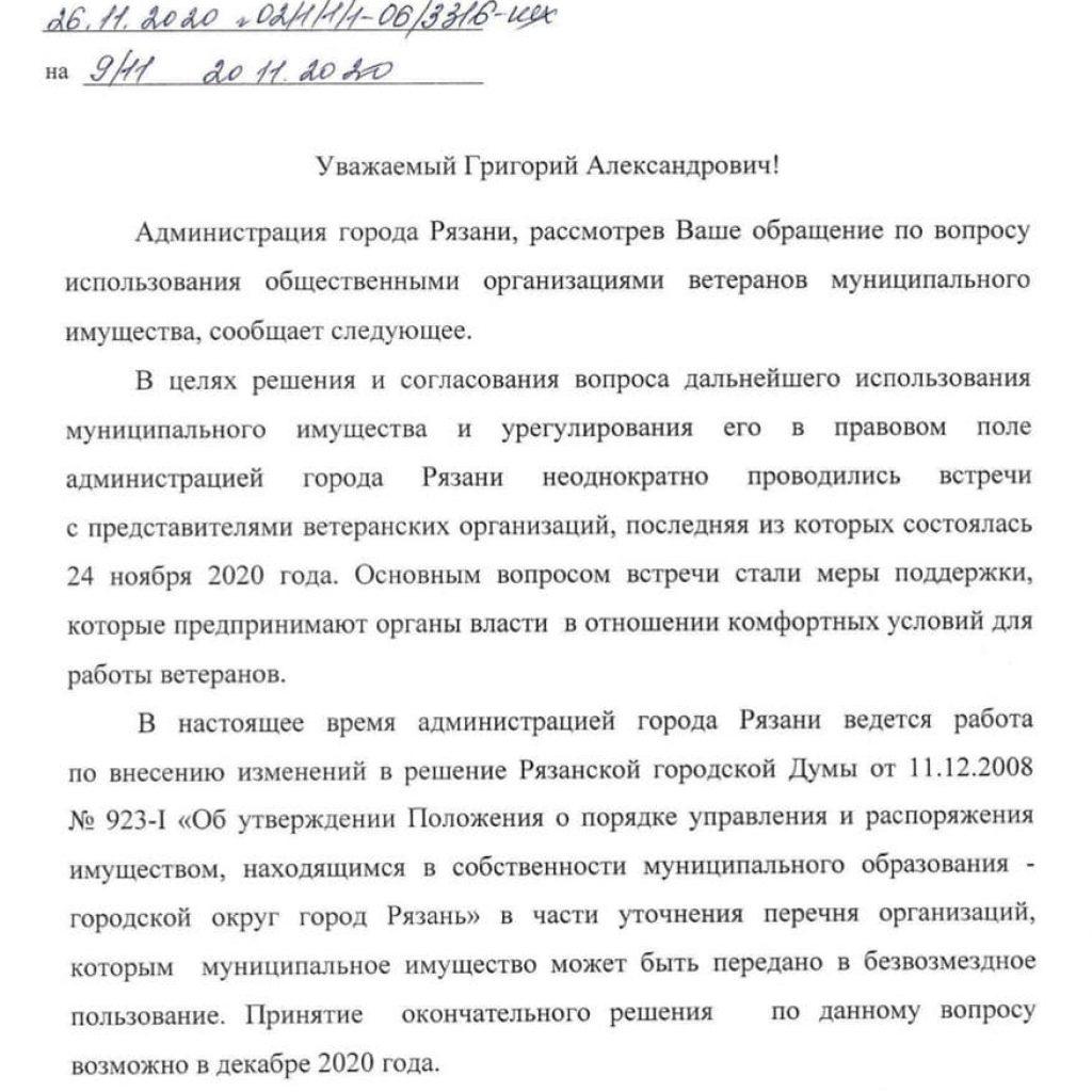 Партия ЗА ПРАВДУ добилась справедливости в отношении ветеранов Рязанской области 4