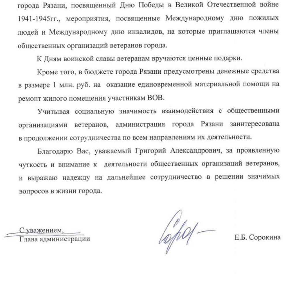 Партия ЗА ПРАВДУ добилась справедливости в отношении ветеранов Рязанской области 5