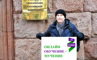 Воронеж продолжает всероссийскую серию пикетов против ЕГЭ
