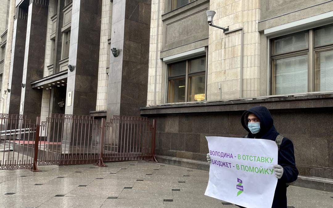 Аресты ЗА ПРАВДУ: пикеты против бюджета разогнаны