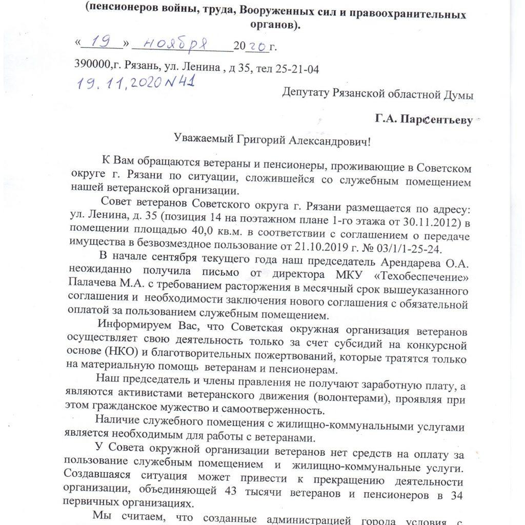 Партия ЗА ПРАВДУ добилась справедливости в отношении ветеранов Рязанской области 1