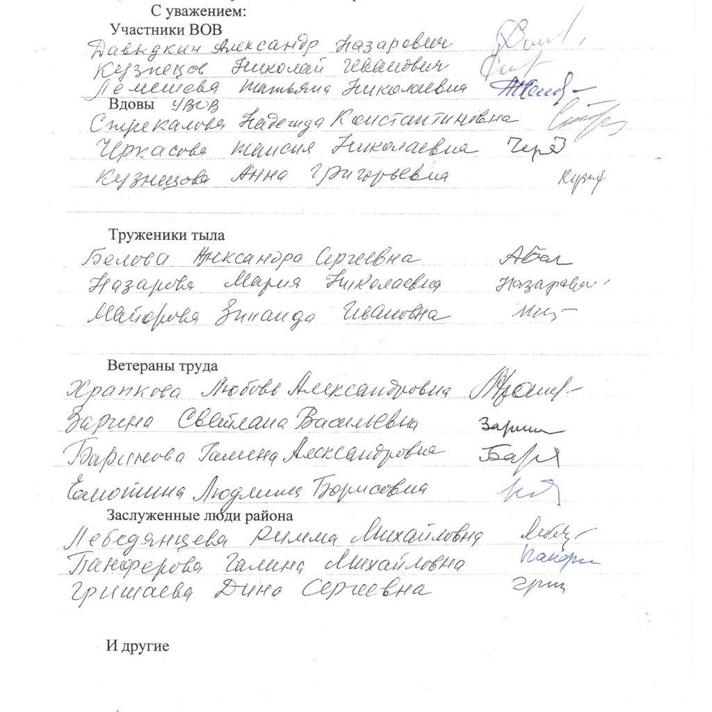 Партия ЗА ПРАВДУ добилась справедливости в отношении ветеранов Рязанской области 2