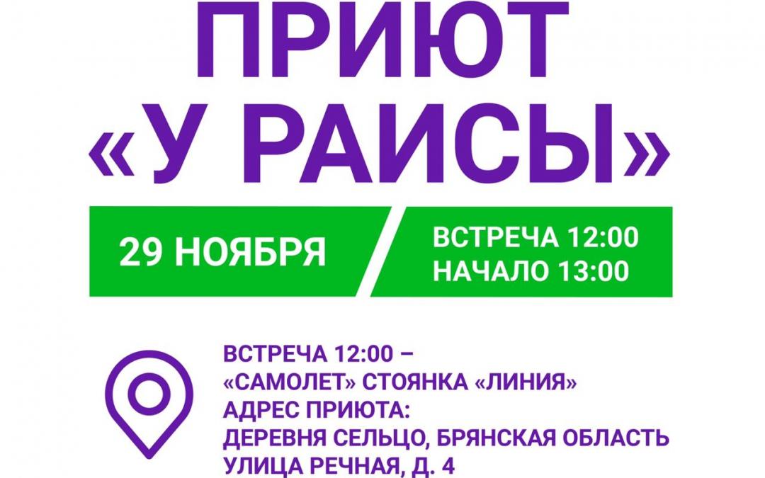 ЗА ПРАВДУ в Брянске в воскресенье 29 ноября в 12:00 всех желающих приглашает на акцию «Приют у Раисы»