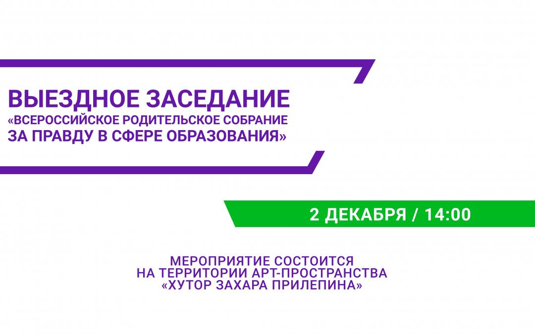 2 декабря объявлено Всероссийское родительское собрание