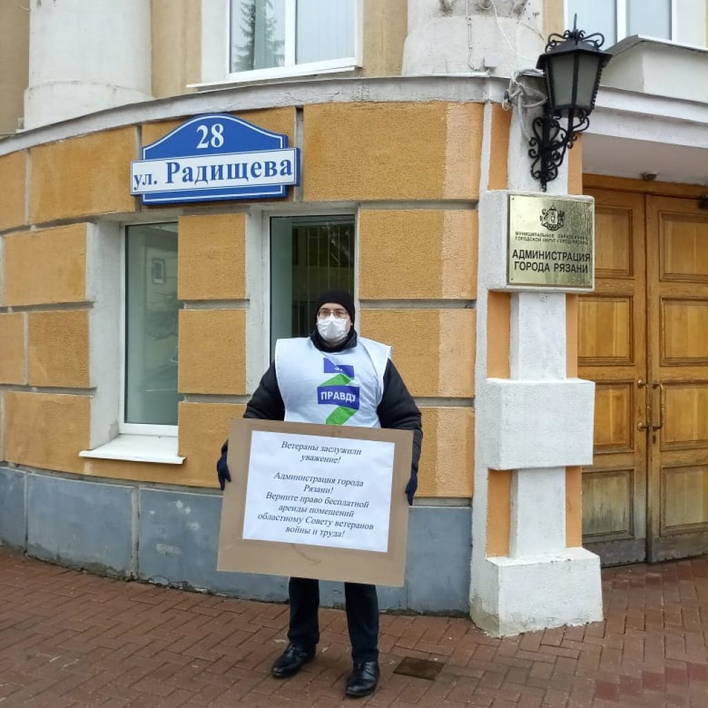 Партия ЗА ПРАВДУ добилась справедливости в отношении ветеранов Рязанской области 3