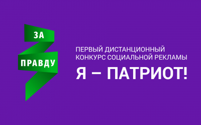 Ямальские сторонники общественного движения и политической партии «ЗА ПРАВДУ» проводят конкурс социальной рекламы «Я – ПАТРИОТ!»