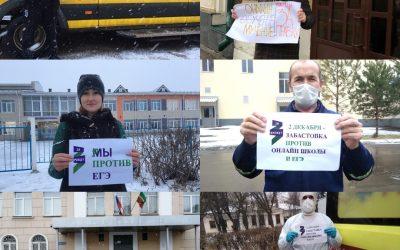 Одиночные пикеты против ЕГЭ в Республике Татарстан