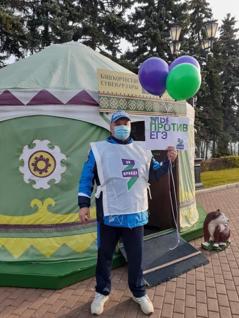 Партия ЗА ПРАВДУ объявила о старте «Месяца борьбы за отмену ЕГЭ» 4