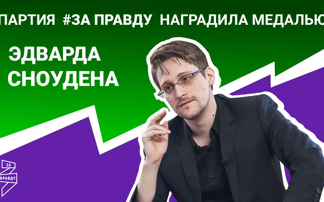 Партия ЗА ПРАВДУ награждает Эдварда Сноудена медалью