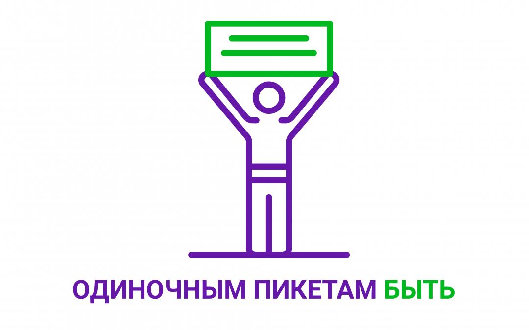 Партия ЗА ПРАВДУ против ограничений одиночных пикетов