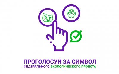 Проголосуй за символ федерального проекта «ЭкоСигал»