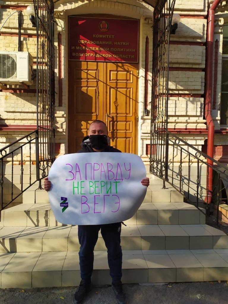 Партия ЗА ПРАВДУ объявила о старте «Месяца борьбы за отмену ЕГЭ» 27