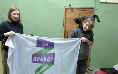 Активисты ЗА ПРАВДУ благоустроили приют в Александрове