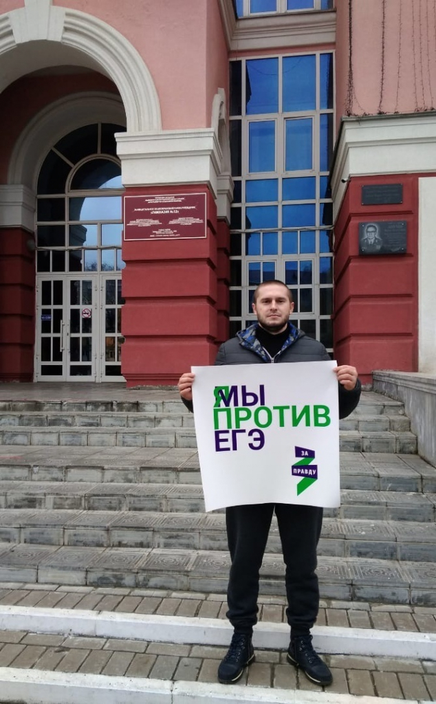 Партия ЗА ПРАВДУ объявила о старте «Месяца борьбы за отмену ЕГЭ» 10