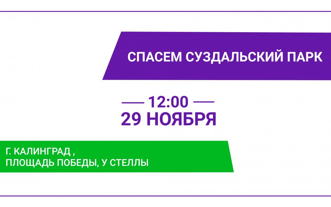 Присоединяйтесь к спасению Суздальского парка в Калининграде