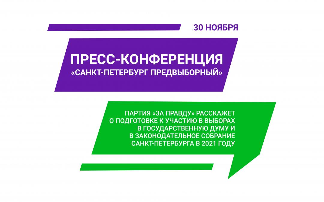 Пресс-конференция «Санкт-Петербург предвыборный»