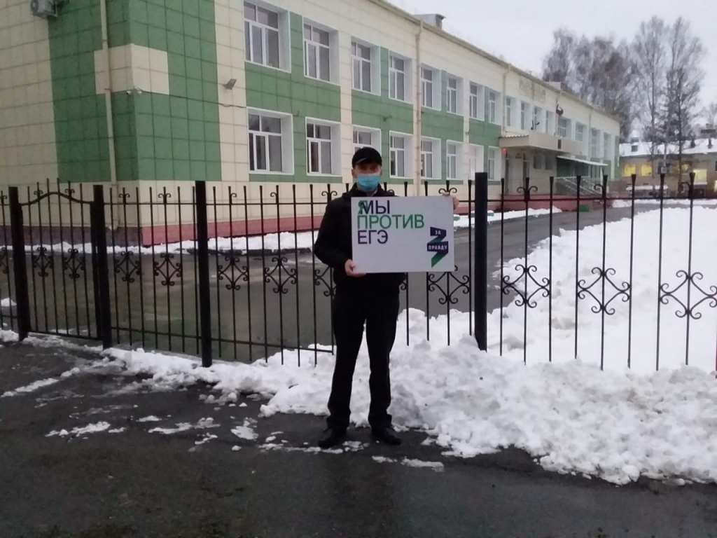 Партия ЗА ПРАВДУ объявила о старте «Месяца борьбы за отмену ЕГЭ» 21