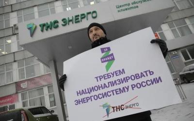 Активисты ЗА ПРАВДУ  в Нижегородской области потребовали национализации энергосистемы России