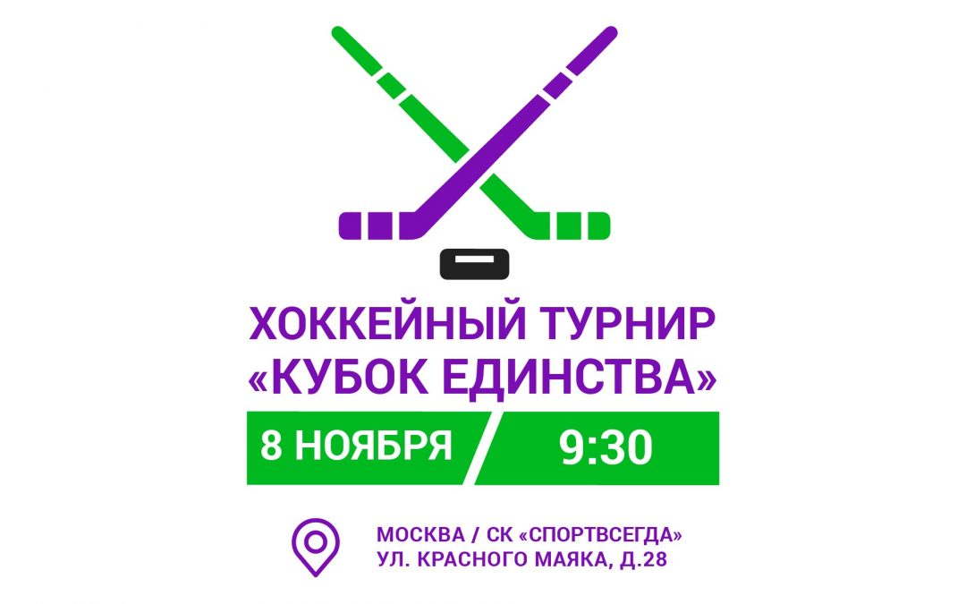 Партия ЗА ПРАВДУ проведёт хоккейный турнир для детей в Москве