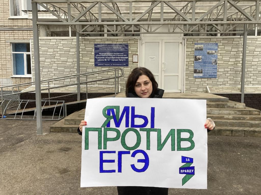 Одиночные пикеты против ЕГЭ в Калуге 23