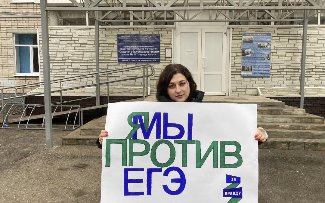 Одиночные пикеты против ЕГЭ в Калуге