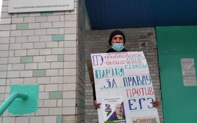 Новосибирская область выступает против ЕГЭ
