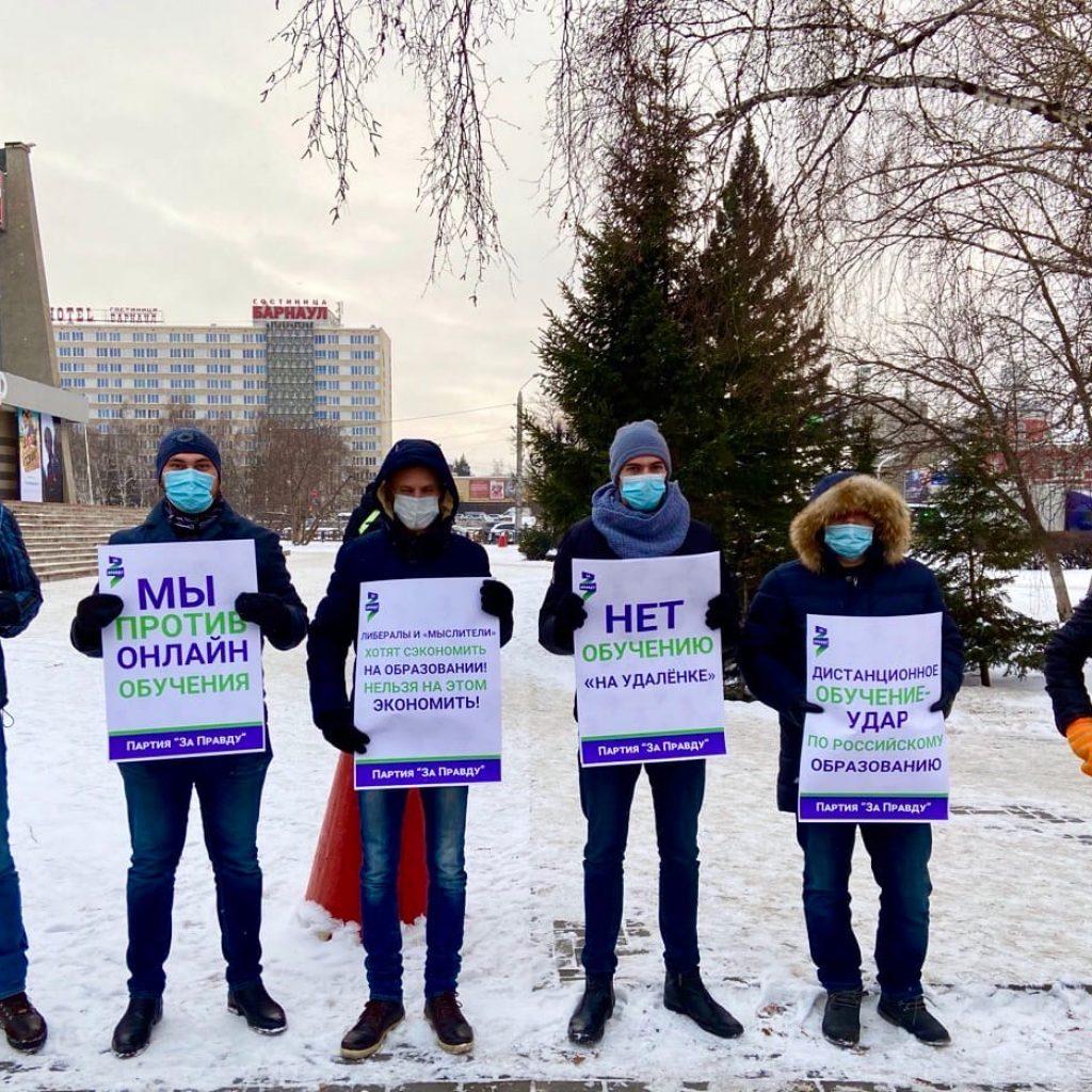 Акция «Мы против внедрения постоянного дистанционного обучения» прошла в Барнауле 1