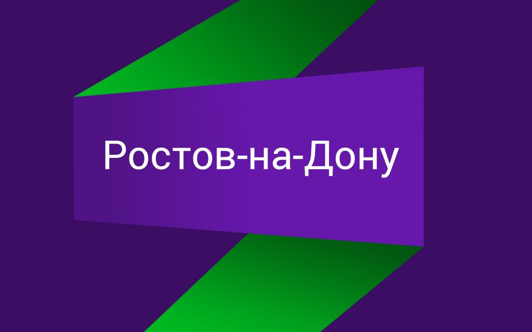 Работает общественная приемная Ростова-на-Дону