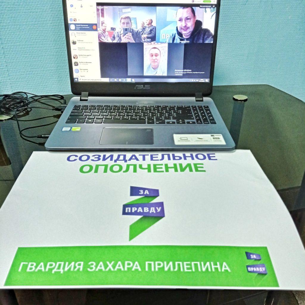 В Воронеже прошло собрание Гвардии Захара Прилепина 1